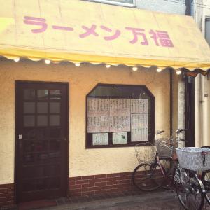 KATACHI×高円寺ランチブログ ラーメン万福さん