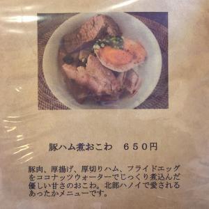 鶏ハム煮おこわ