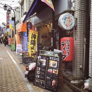 KATACHI×高円寺ランチブログ 創作沖縄料理ティーダさん