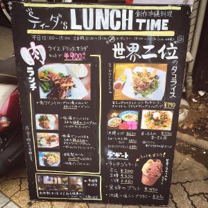 創作沖縄料理ティーダ外観2