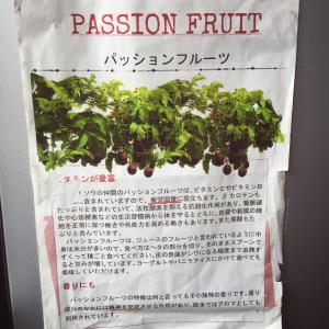 パッションフルーツについて