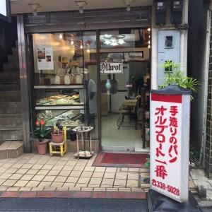 KATACHI×高円寺ランチブログ オルブロート一番さん