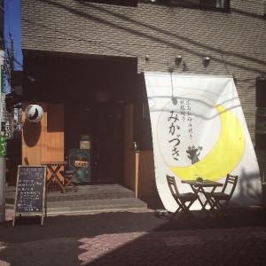 KATACHI×高円寺ランチブログ 広島お好み焼き 鉄板焼き みかづきさん