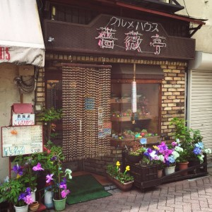 KATACHI×高円寺ランチブログ グルメハウス薔薇亭さん