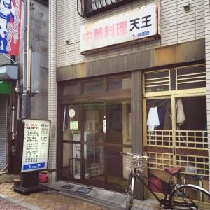 KATACHI×高円寺ランチブログ 中華料理 天王さん