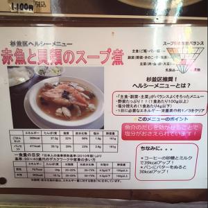 赤魚と貝類のスープ煮2