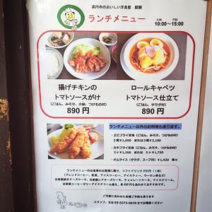 レストラン醍醐メニュー3