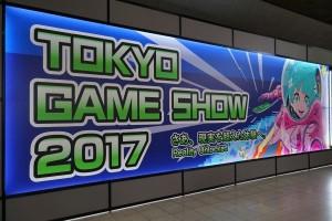 「東京ゲームショウ2017」に行ってきました!