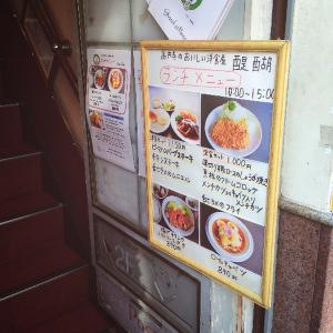 レストラン醍醐メニュー1