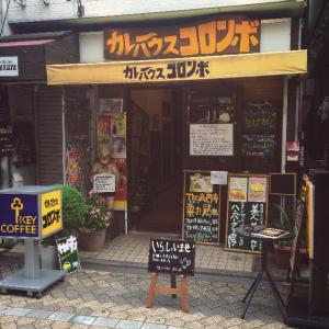 KATACHI×高円寺ランチブログ カレーハウスコロンボさん