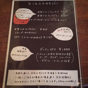 七つ森メニュー4