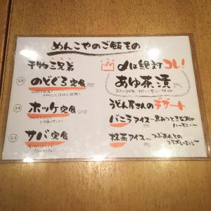 めんこやメニュー4