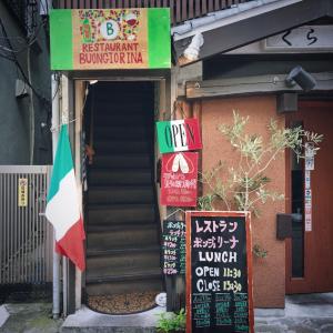 KATACHI×高円寺ランチブログ レストラン ボンジョリーナさん