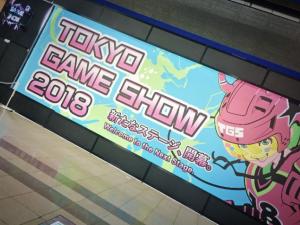 「東京ゲームショウ2018」に行ってきました!
